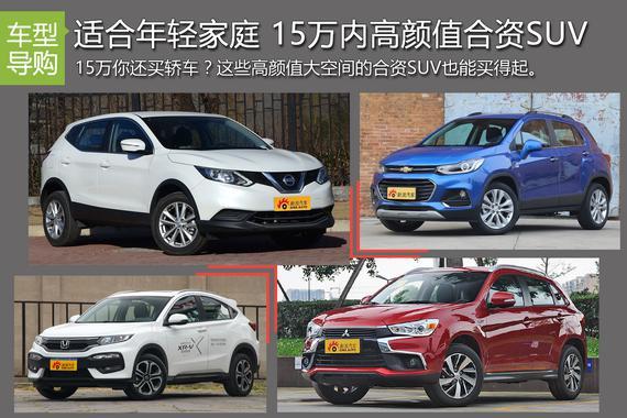 适合年轻家庭用户 15万内高颜值合资SUV