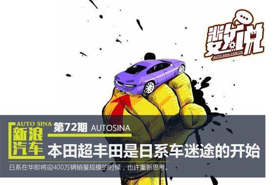 数说|本田超越丰田是日系车迷途的开始