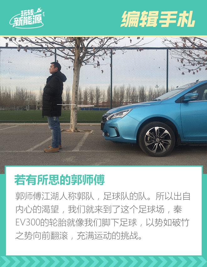 玩转新能源:比亚迪秦EV300冬季续航挑战