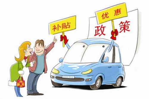 """专家车企热议""""购置税"""":利好?利空?"""