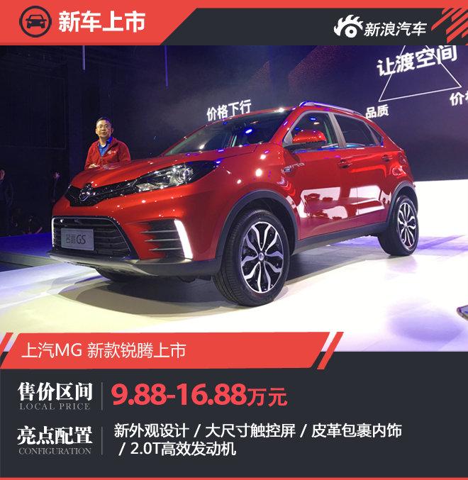 2017款名爵锐腾正式上市 售9.88-16.88万