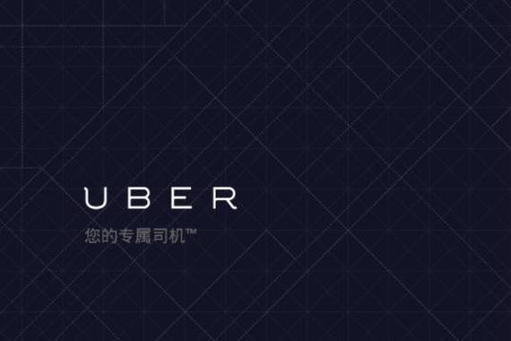 Uber出售中国业务Q3收获净利22亿美元