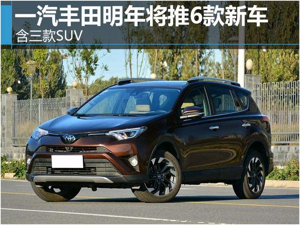 三款重磅SUV!一汽丰田明年将推6款新车