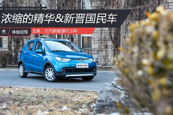 新晋国民电动小车 试驾北汽新能源EC180