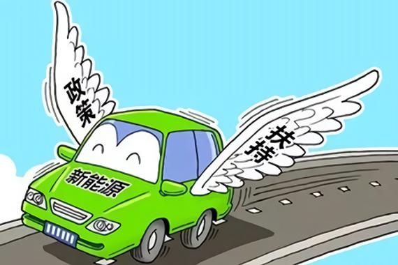 新能源汽车政策将大调整 补贴改为事后清算
