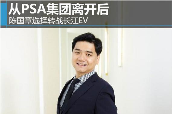 从PSA集团离开后 陈国章将转战长江汽车