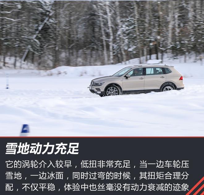 在雪地上蹦个迪!冰雪体验上汽大众途观L