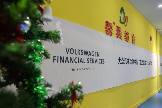 """大众汽车金融""""蓝色星空""""公益行动在京举办"""