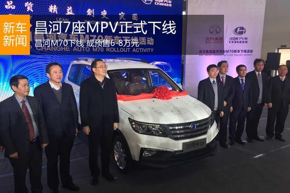 昌河7座MPV昌河M70正式下线 预售6-8万