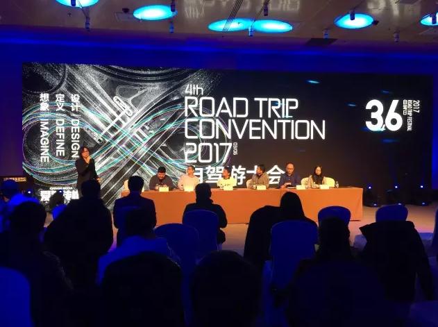 爱驾传媒创始人兼CEO李克崎介绍2017自驾游大会主题