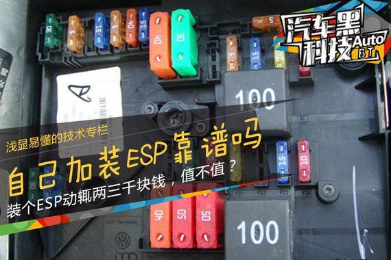 汽车黑科技70 汽修店加装的ESP都是坑爹?