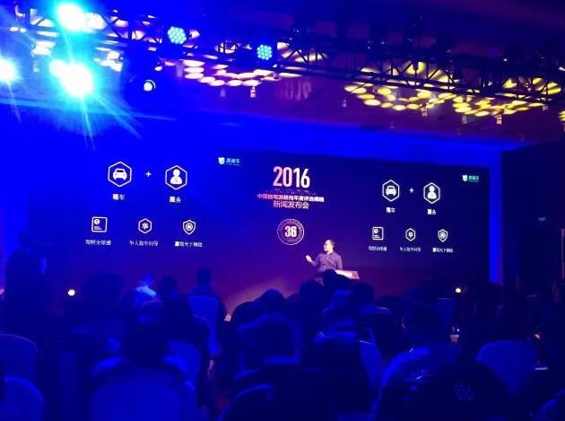 惠租车创始人兼CEO刘毅揭晓年度海外自驾路线