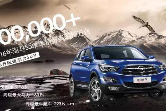 海马S5成增速王  海马汽车郑州基地渐入佳境