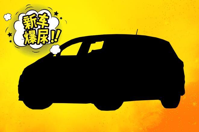 [新车爆尿]作为一辆车,也要坚守节操!-新浪汽车