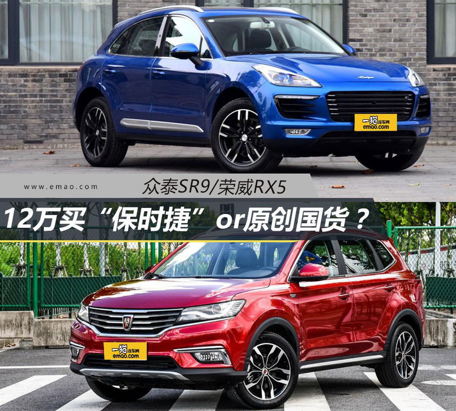 众泰SR9/荣威RX5 12万买山寨还是原创?