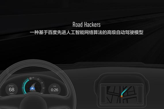 共享自动驾驶平台 百度将发布Baidu iV