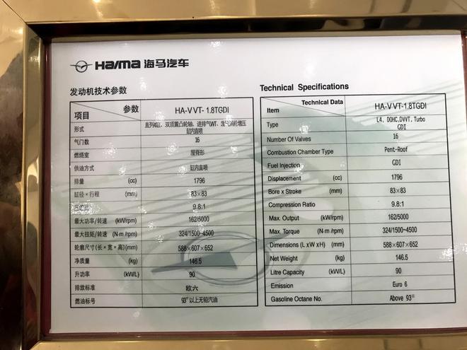 海马新车计划:S7 1.8TGDI/福美来1.2T