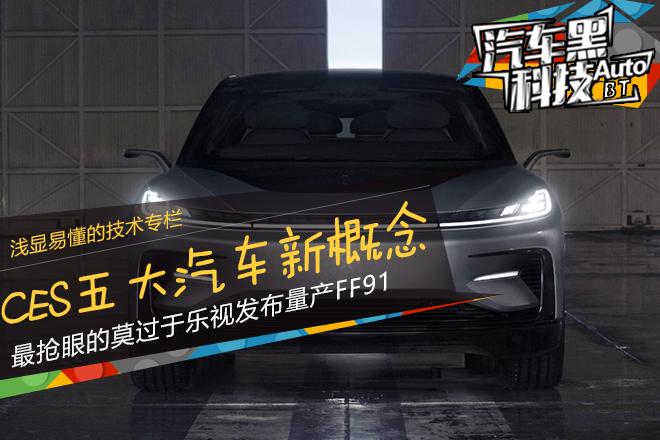 汽车黑科技71 今年的美国CES已经变成车展