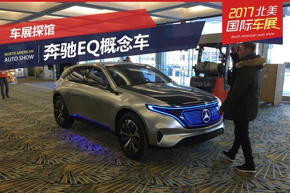 北美车展探馆:奔驰Generation EQ概念车