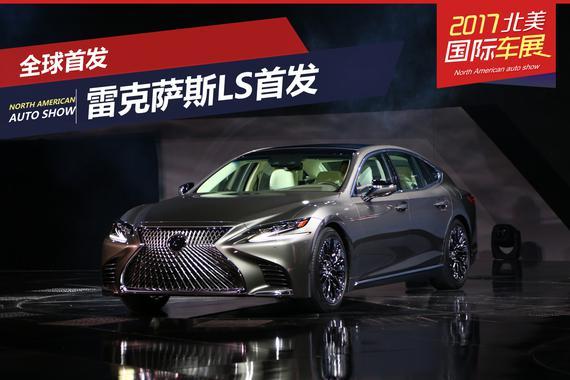 2017北美车展:雷克萨斯LS全球首发