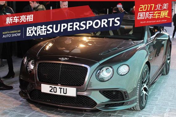 2017北美车展:新欧陆Supersports发布