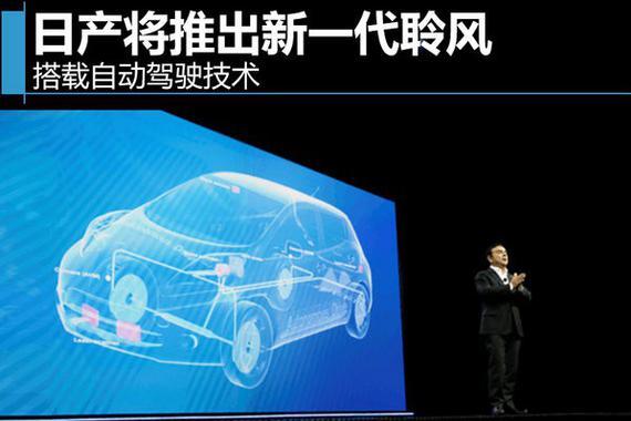 日产将推出新一代聆风 搭载自动驾驶技术
