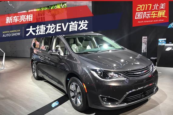 2017北美车展:克莱斯勒Pacifica EV首发