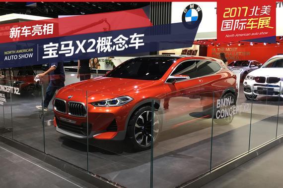 2017北美车展:宝马X2概念车正式亮相
