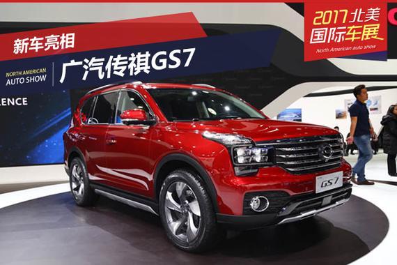 2017北美车展:广汽传祺GS7全球首发