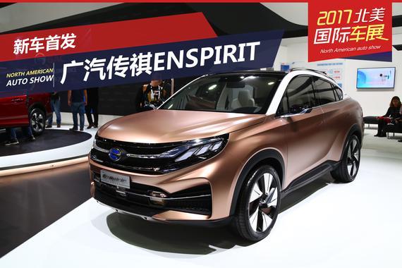 2017北美车展:广汽传祺EnSpirit全球首发