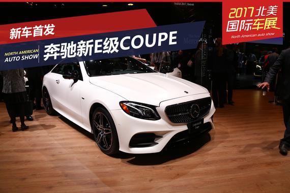 2017北美车展:奔驰新E级Coupe全球首发