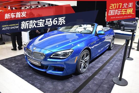 2017北美车展:新款宝马6系正式亮相