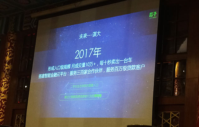 瓜子二手车2017年目标月成交量10万+