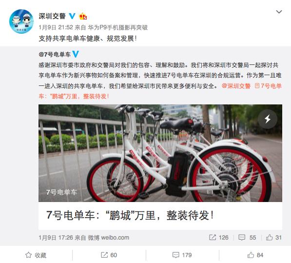 支持共享电单车发展!深圳态度大转弯