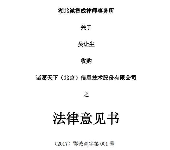 """新三板企业""""ST诸葛""""以230万元被收购"""