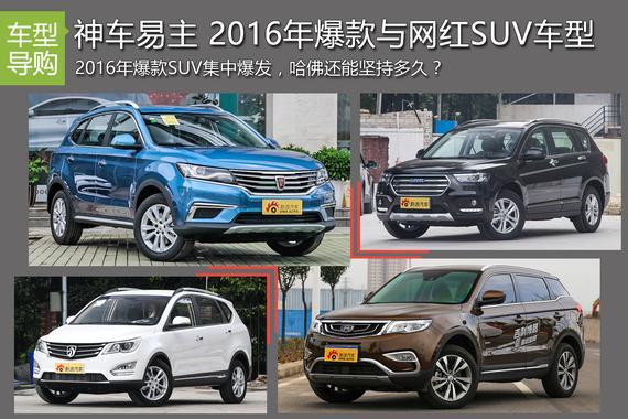 高颜值还不贵 2016年爆款与网红SUV车型