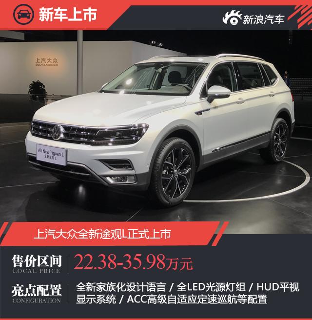 售价22.38-35.98万 新国产途观L正式上市