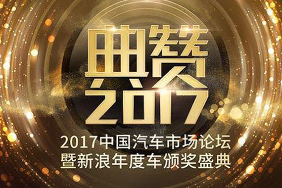 2017中国汽车市场论坛暨新浪年度车颁奖盛典