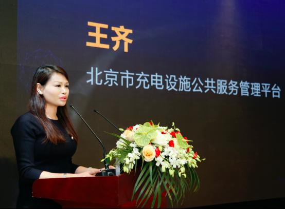 北京市充电设施公共服务管理平台负责人 王齐