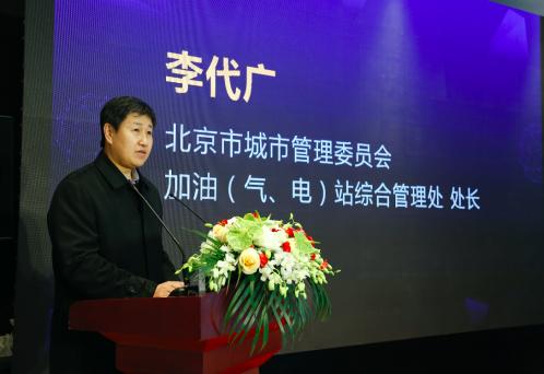 北京市城市管理委员会 李代广处长