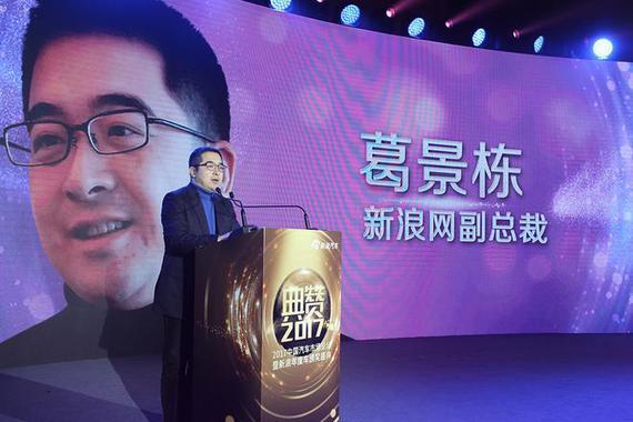葛景栋:新浪与微博成为汽车营销重要阵地