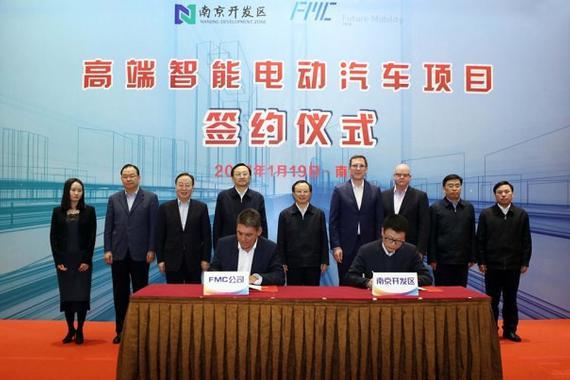 投资116亿 FMC落户南京建厂造电动车