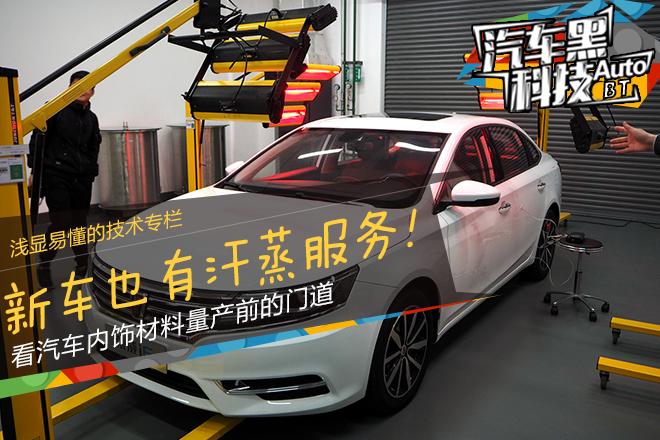 汽车黑科技73 荣威i6整车质保实验室参观