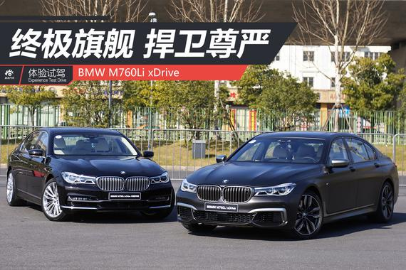 终极旗舰捍卫尊严 试驾BMW M760Li xDrive