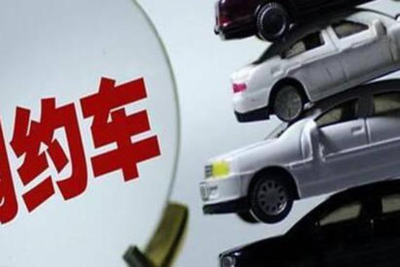 传统车企及租车公司布局网约车 跟风式布局遭质疑