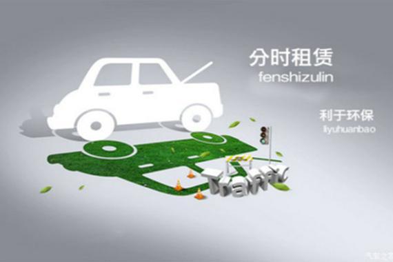 """新能源汽车业可""""捡钱"""