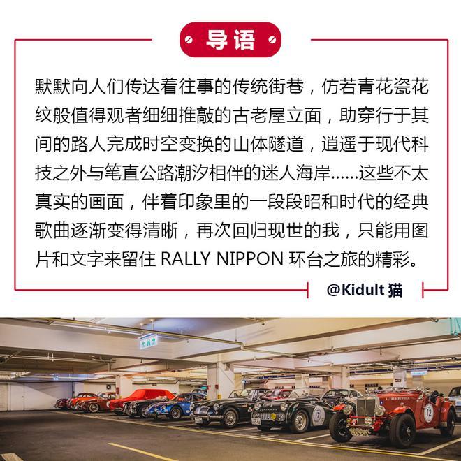 时空交错 RALLY NIPPON in TAIWAN 2016