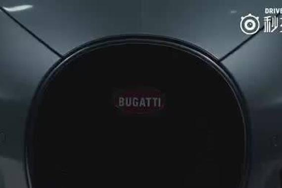 视频:布加迪最新款,各位小主可还满意?