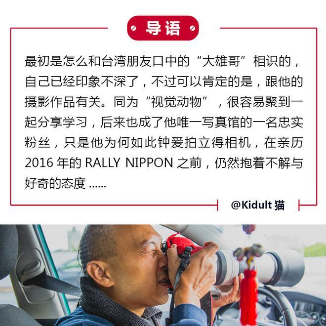 对前期的执着未变 汽车摄影师陈健雄