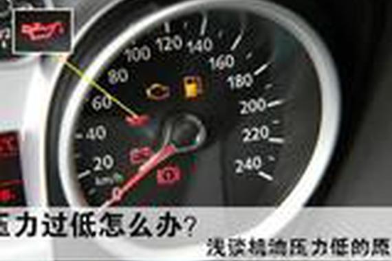 发动机<em>机油压力</em>过低如何解决?